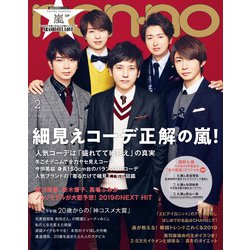 non-no (ノンノ) 2019年 02月号 [雑誌]