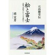 穴山勝堂伝 松と富士 「新興大和絵会」から「日本画院」へ [ムック・その他]
