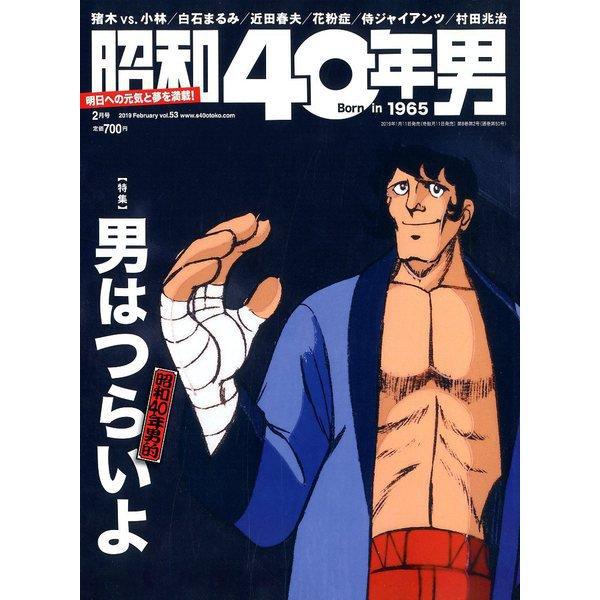 昭和40年男 2019年 02月号 [雑誌]