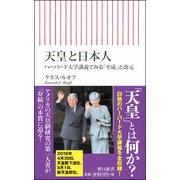 天皇と日本人 ハーバード大学講義でみる「平成」と改元 [ムック・その他]