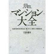 マンション大全 [ムック・その他]