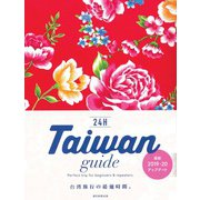 Taiwan guide 24H(改訂) [ムック・その他]