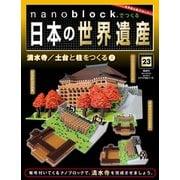 nanoblockでつくる日本の世界遺産 23号 [分冊百科] (パーツ付) [ムック・その他]