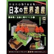nanoblockでつくる日本の世界遺産 24号 [分冊百科] (パーツ付) [ムック・その他]