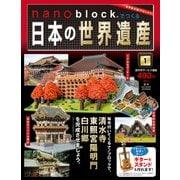 nanoblockでつくる日本の世界遺産 1号 (パーツ付) [ムック・その他]