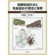 信頼性設計法と性能設計の理念と実際―地盤構造物を中心として [単行本]