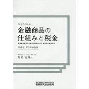 金融商品の仕組みと税金―平成31年3月申告用 [単行本]