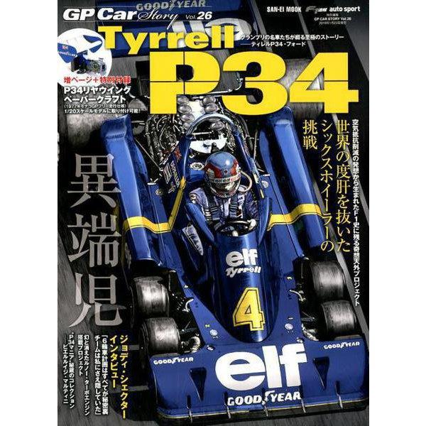 GP CAR STORY Vol.26 Tyrrell P34 [ムック・その他]