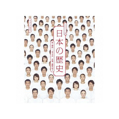 荻野清子/『日本の歴史』 LIVE CD