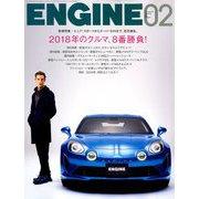 ENGINE (エンジン) 2019年 02月号 [雑誌]