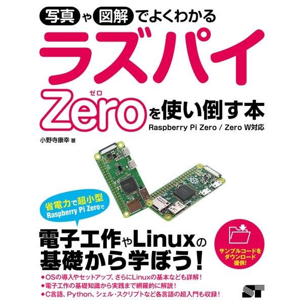 写真や図解でよくわかる ラズパイZeroを使い倒す本―Raspberry Pi Zero/Zero W対応 [単行本]