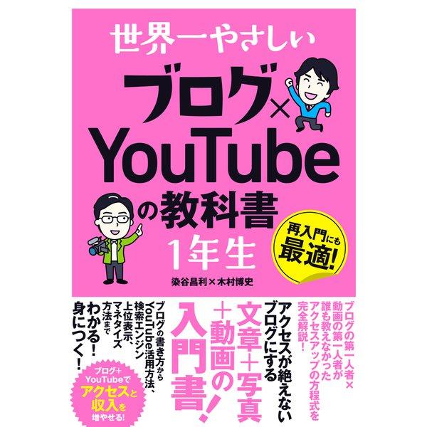 世界一やさしいブログ×YouTubeの教科書 1年生 [単行本]