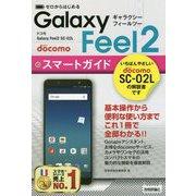 ゼロからはじめる ドコモ Galaxy Feel2 SC-02L スマートガイド [単行本]