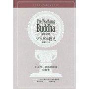 ブッダの教え 基礎レベル(テーラワーダ仏教ハンドブック) [単行本]