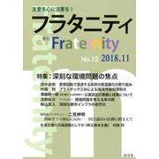 フラタニティ No.12(2018.11)-季刊 [単行本]