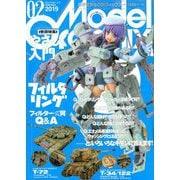 Model Graphix (モデルグラフィックス) 2019年 02月号 [雑誌]