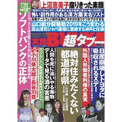実話BUNKA超タブー 2019年 02月号 [雑誌]