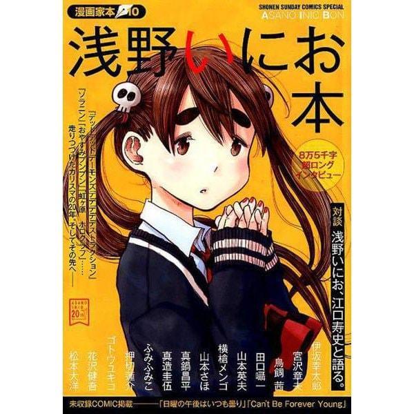 漫画家本vol.10 浅野いにお本(少年サンデーコミックス) [コミック]