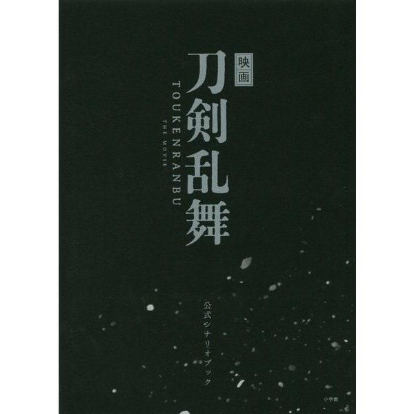 映画刀剣乱舞 公式シナリオブック [単行本]
