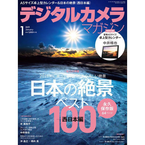 デジタルカメラマガジン 2019年 01月号 [雑誌]