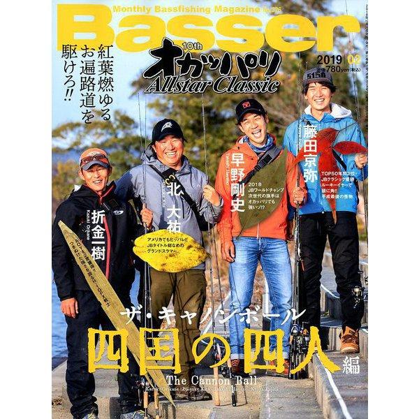 Basser (バサー) 2019年 02月号 [雑誌]