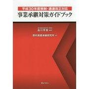 事業承継対策ガイドブック―平成30年度税制・通達改正対応 [単行本]