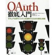 OAuth徹底入門―セキュアな認可システムを適用するための原則と実践 [単行本]