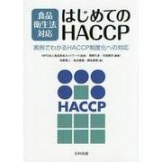 食品衛生法対応 はじめてのHACCP―実例でわかるHACCP制度化への対応 [単行本]