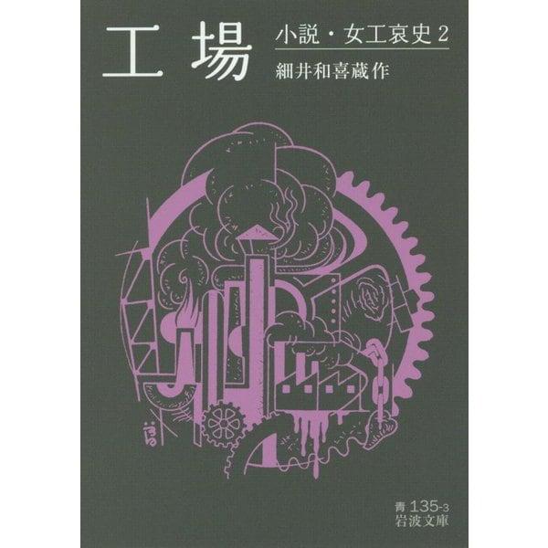 工場―小説・女工哀史〈2〉(岩波文庫) [文庫]