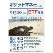 ポケットマネーではじめる月1500円のETF投資 [単行本]