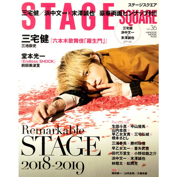 STAGE SQUARE vol.36(HINODE MOOK 535) [ムックその他]
