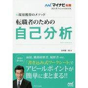 採用獲得のメソッド 転職者のための自己分析(マイナビ転職2021オフィシャルBOOK) [単行本]