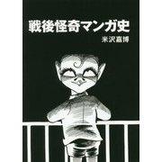 戦後怪奇マンガ史(鉄人文庫) [文庫]