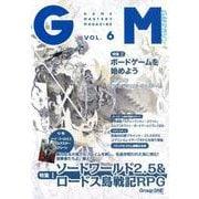 ゲームマスタリーマガジン VoL.6 [単行本]