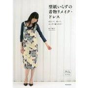 型紙いらずの着物リメイク・ドレス―ほどいて、折って、まっすぐ縫うだけ! 新装版 [単行本]