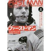 ファースト・マン〈上〉―初めて月に降り立った男、ニール・アームストロングの人生(河出文庫) [文庫]