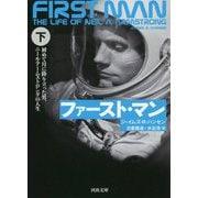ファースト・マン〈下〉―初めて月に降り立った男、ニール・アームストロングの人生(河出文庫) [文庫]
