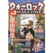 ウォーロックMAGAZINE Vol.3 [単行本]