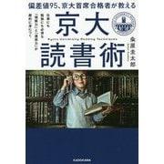 偏差値95、京大首席合格者が教える「京大読書術」―仕事にも勉強にも必須な「理解力」と「連想力」が劇的に身につく [単行本]