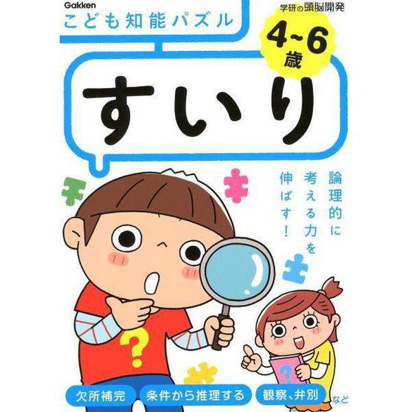 こども知能パズルすいり-4~6歳(学研の頭脳開発) [全集叢書]