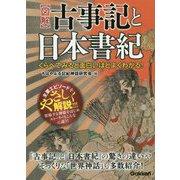 図解 古事記と日本書紀―くらべてみると面白いほどよくわかる! [単行本]