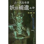 ムー民俗奇譚 妖怪補遺々々(ムー・スーパーミステリー・ブックス) [単行本]