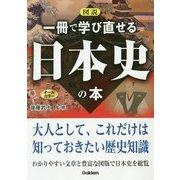 図説 一冊で学び直せる日本史の本 [単行本]