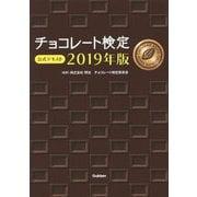 チョコレート検定公式テキスト〈2019年版〉 [単行本]