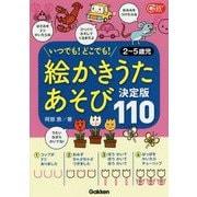 絵かきうたあそび決定版110(Gakken保育Books) [単行本]