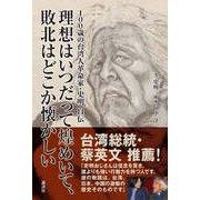 100歳の台湾人革命家・史明自伝 理想はいつだって煌めいて、敗北はどこか懐かしい [単行本]