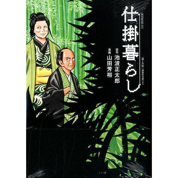 仕掛暮らし(モーニングKC) [コミック]