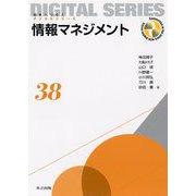 情報マネジメント(未来へつなぐデジタルシリーズ〈38〉) [全集叢書]