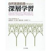 自然言語処理のための深層学習 [単行本]