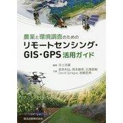 農業と環境調査のためのリモートセンシング・GIS・GPS活用ガイド [単行本]